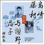 永遠に残したい日本の詩歌大全集4 島崎藤村・与謝野晶子詩歌集