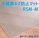 セイコーテクノ 冷蔵庫キズ防止マット Mサイズ(〜500Lクラス) RSM-M 65cm×70cm