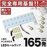 【専用形状 165発!!】 新型 ヤリスクロス YARIS CROSS 専用 LEDルームランプ 8点セット 今ならT1…