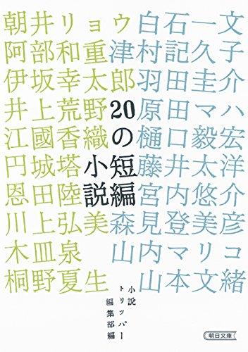 20の短編小説 (朝日文庫)の詳細を見る