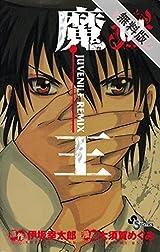 魔王 JUVENILE REMIX(1)【期間限定 無料お試し版】 (少年サンデーコミックス)