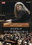 別府アルゲリッチ音楽祭 アルゲリッチ ピアノ協奏曲コンサート[NSDS-16666][DVD] 製品画像