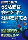 前田流5S改革ー5S活動は会社を守り社員を育てる