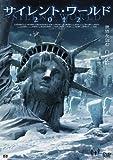 サイレント・ワールド 2012[DVD]