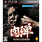 肉弾 - PS3