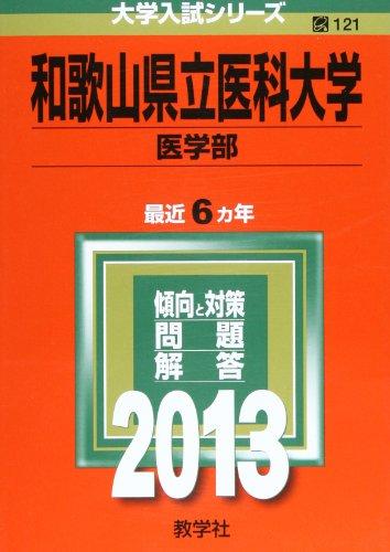 和歌山県立医科大学(医学部) (2013年版 大学入試シリーズ)