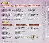 NHKおかあさんといっしょ 50周年記念企画CD NHKおかあさんといっしょ スペシャル50セレクション 画像