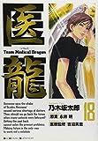 医龍 18—Team medical dragon ワーク・ライフバランス (ビッグコミックス)