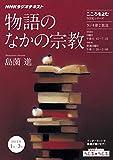 こころをよむ 物語のなかの宗教 (NHKシリーズ)