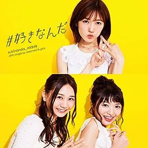 49th Single「#好きなんだ」【Type B】通常盤