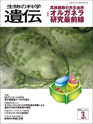 生物の科学遺伝 70ー2 特集:真核細胞の共生由来オルガネラ研究最前線