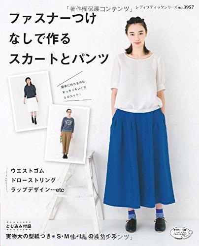 ファスナーつけなしで作るスカートとパンツ (レディブティックシリーズno.3957)