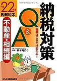 納税対策Q&A 不動産・相続編〈平成22年度税制対応〉―税額はこれだけ変わる!