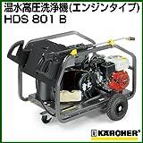 ケルヒャー 温水高圧洗浄機(エンジンタイプ) HDS 801 B 1.210-100.0