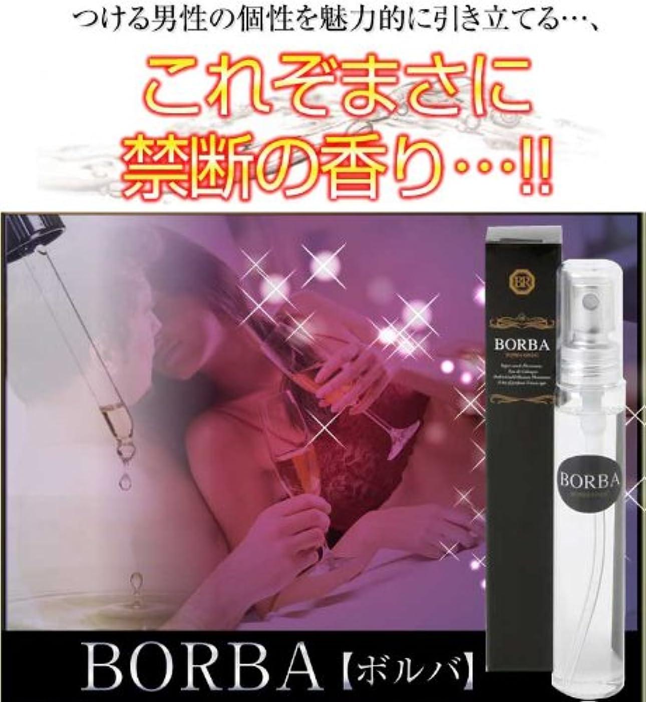 理想的居間言及するBORBA ボルバ(男性用フェロモン香水)