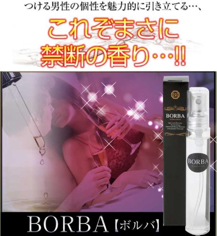 酔った妥協テンションBORBA ボルバ(男性用フェロモン香水)