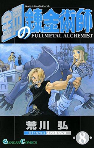 鋼の錬金術師 8巻 (デジタル版ガンガンコミックス)の詳細を見る