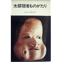 太郎冠者ものがたり (1977年) (NHKブックス ジュニア)