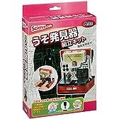【科学工作】電気・磁気 うそ発見器組立キット(化粧箱)