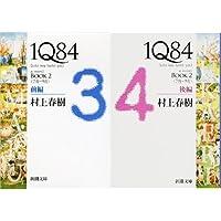 1Q84 BOOK2〈7月‐9月〉(前)(後)編セット (クーポンで+3%ポイント)