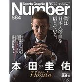 Number(ナンバー)884号 特集 本田圭佑 (Sports Graphic Number(スポーツ・グラフィックナンバー))