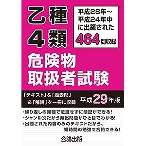 乙種4類 危険物取扱者試験 平成29年版