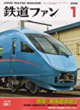 鉄道ファン 2008年 01月号 [雑誌]
