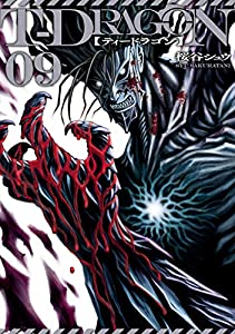T-DRAGON9(ヒーローズコミックス)