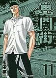 鬼門街 11 (ヤングキングコミックス)