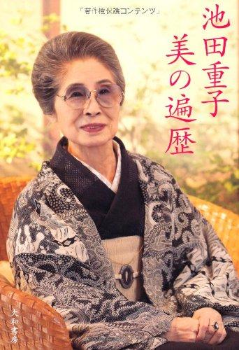 池田重子 美の遍歴の詳細を見る