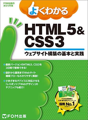 よくわかる HTML5&CSS3ウェブサイト構築の基本と実践 (FOM出版のみどりの本)の詳細を見る
