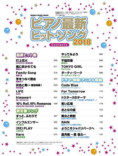 ピアノ最新ヒット・ソング2018 (シンコー・ミュージックMOOK)
