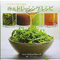 サラダを彩る素敵な極上ドレッシングレシピ