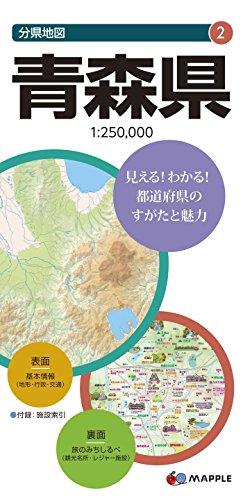 分県地図 青森県 (地図 | マップル)