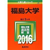 福島大学 (2016年版大学入試シリーズ)