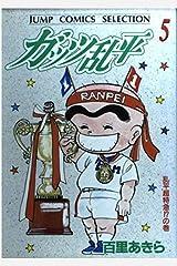 ガッツ乱平 第5巻 乱平超特急!?の巻 (ジャンプコミックスセレクション) コミック
