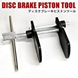 自動車用ディスクブレーキのピストンを押し戻す専用工具/ディスクブレーキピストンツール
