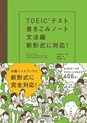 TOEICテスト書きこみノート 文法編 新形式に対応!の詳細を見る
