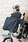 Planet Ride 自転車専用 あと付けフロント チャイルドシート防寒カバー (チェック)
