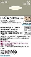 パナソニック(Panasonic) 洗面・浴室ダウンライト LGW73112LE1 調光不可 電球色 ホワイト
