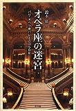 オペラ座の迷宮 パリ・オペラ座バレエの350年