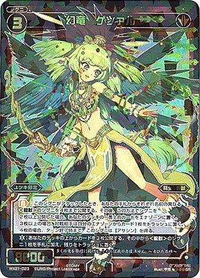 WIXOSS-ウィクロス-/WX21-023 幻竜 ゲツァル SR