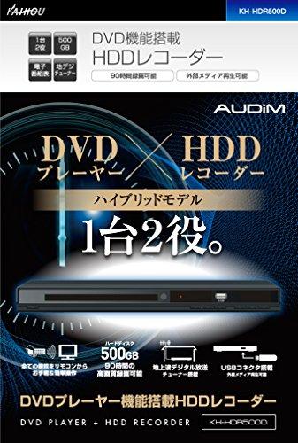 HDD x DVD 1台2役 DVDプレーヤー機能付HDDレコーダー  KH-HDR500D