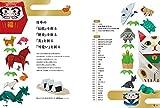 【Amazon.co.jp 限定】切らずに1枚で折る十二支と日本を楽しむ折り紙 あっぱれ折り紙(特典:オリジナル絵柄折り紙 Amazon限定カラー「招き猫 黒猫バージョン」 PDFデータ配信) 画像