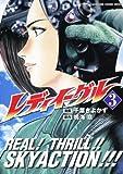 レディイーグル (3) (KADOKAWA CHARGE COMICS 3-3)