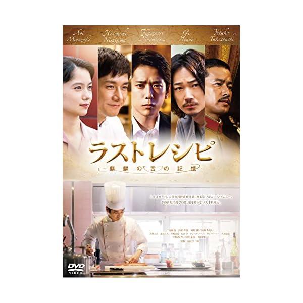 ラストレシピ ~麒麟の舌の記憶~ DVD 通常版の商品画像