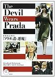 PRADA The Devil Wears Prada—映画総合教材「プラダを着た悪魔」