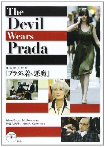 The Devil Wears Prada―映画総合教材「プラダを着た悪魔」の詳細を見る