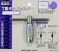 H&H T型タップホルダー 2-3.0mm T3