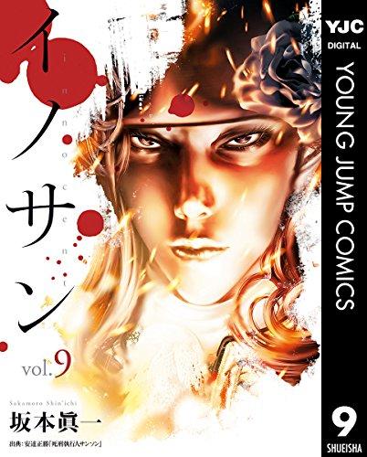 イノサン 9 (ヤングジャンプコミックスDIGITAL)の詳細を見る